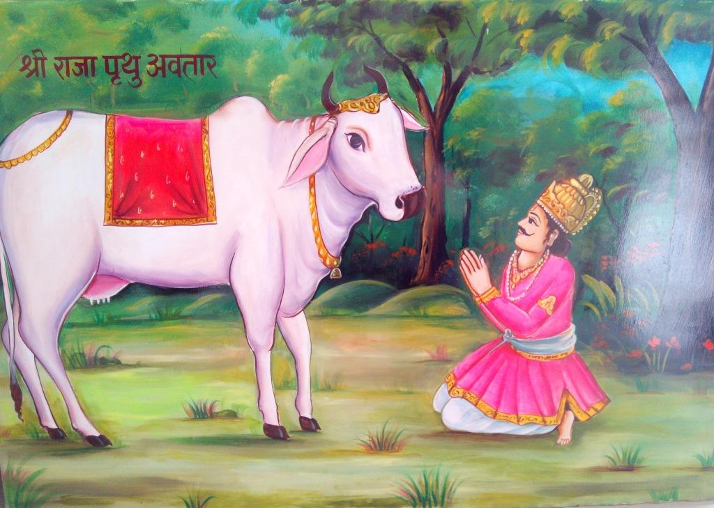 raja prathu awatar.jpg